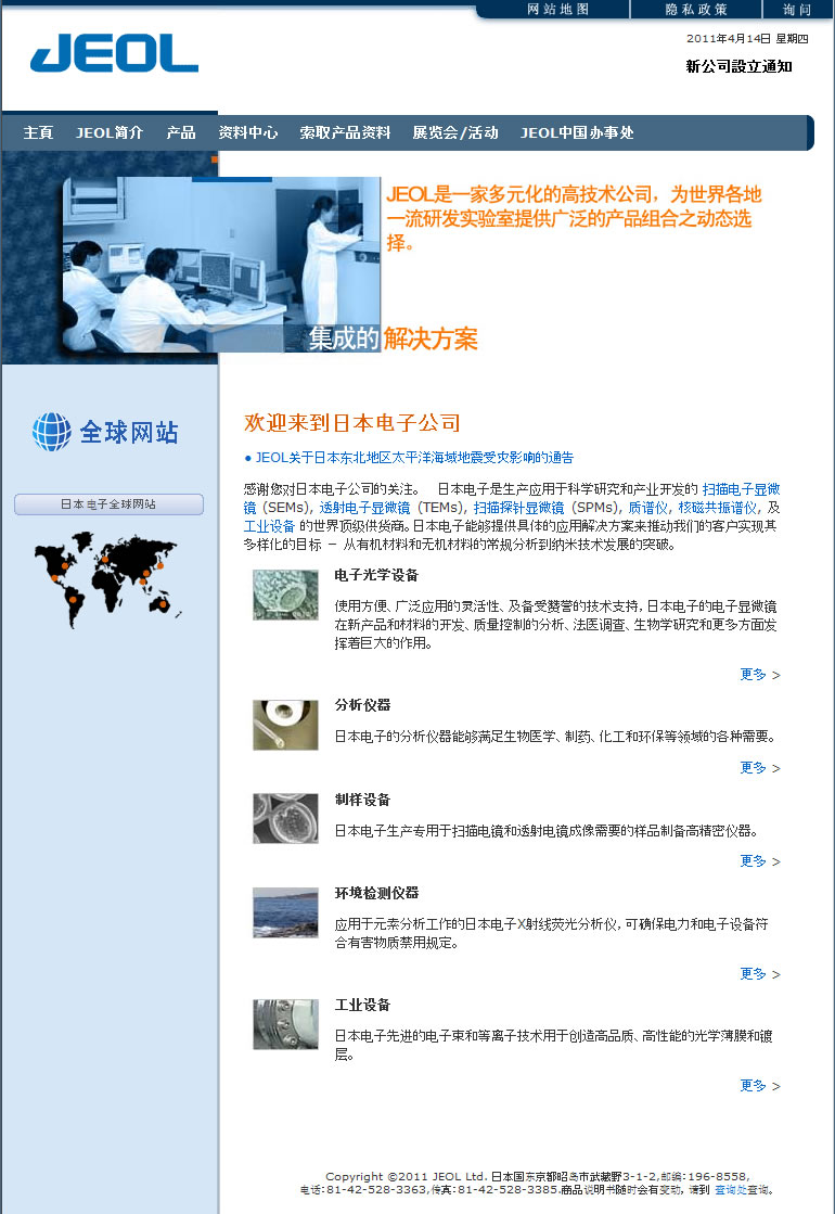 Website Translations L Jeol Technoservice Ltd Translation Iota Emergency Ballast Wiring Diagram Chinese Site